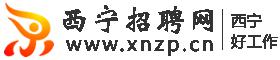 西宁招聘网