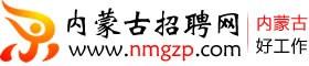 内蒙古人才网