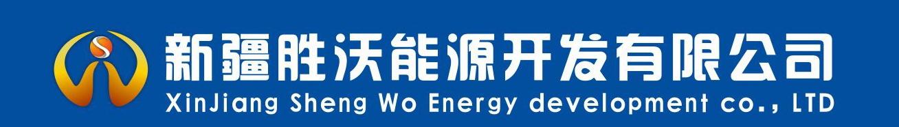 新疆胜沃能源开发有限公司