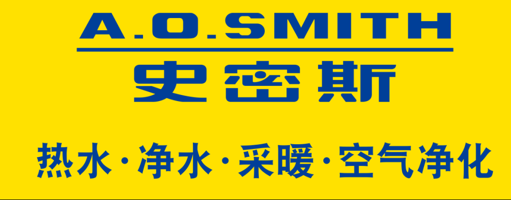艾欧史密斯(中国)热水器有限公