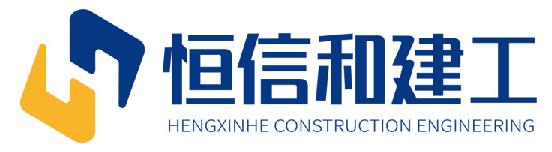 新疆恒信和建筑安装工程有限公司