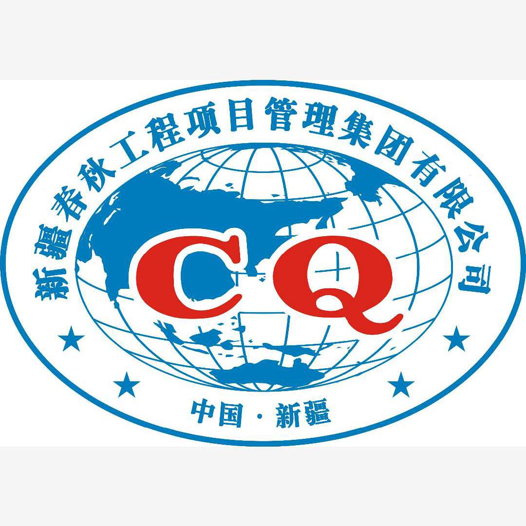 新疆春秋工程项目管理集团有限公