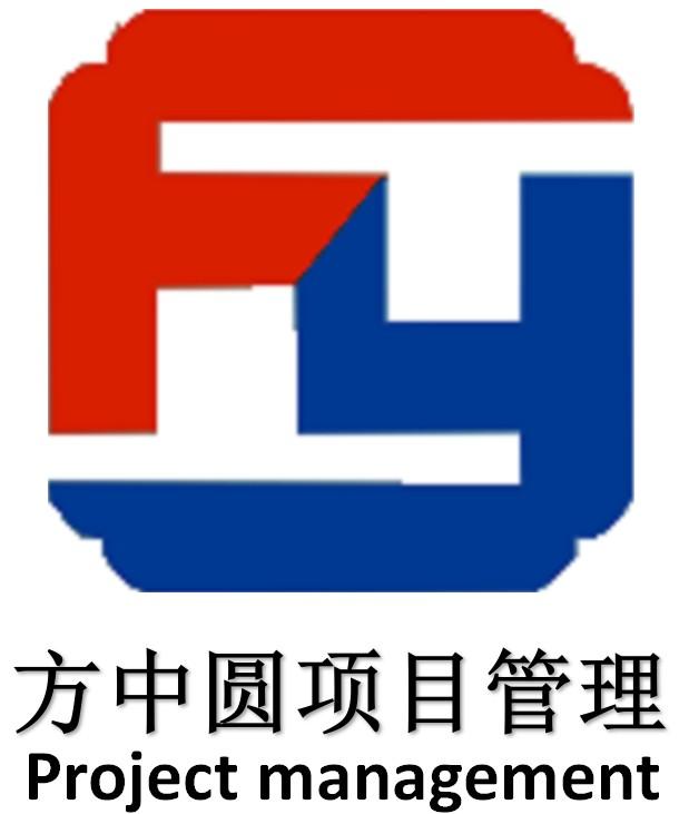 新疆方中圆工程项目管理有限公司