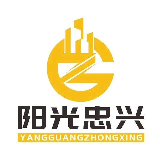 新疆阳光忠兴建设工程项目管理咨
