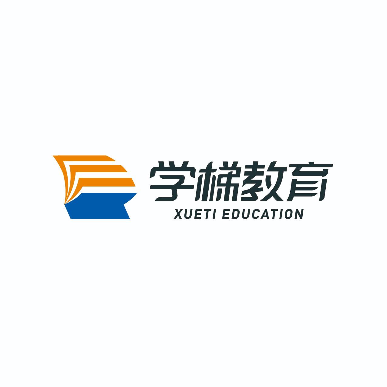 新疆学梯教育科技有限公司