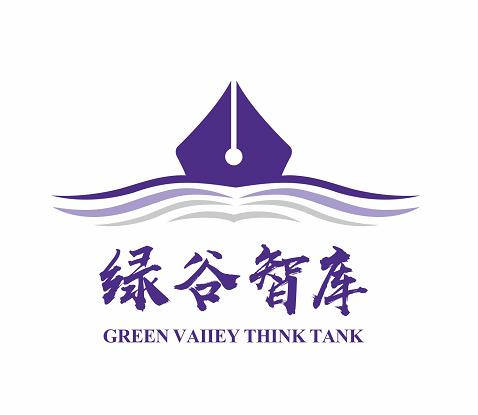新疆绿谷研究发展(中心)有限公